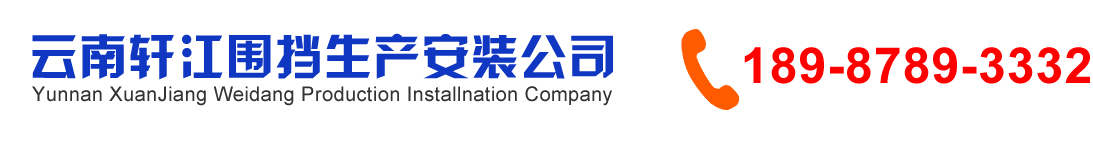 昆明围挡-工地工程施工彩钢围墙-轩江pvc围挡公司18987893332